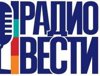 Дмитрий головко на радио вести