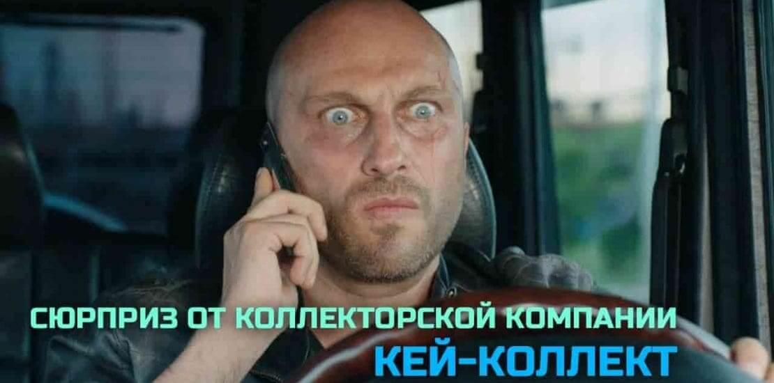 Сюрприз от коллекторской компании КЕЙ-КОЛЕКТ