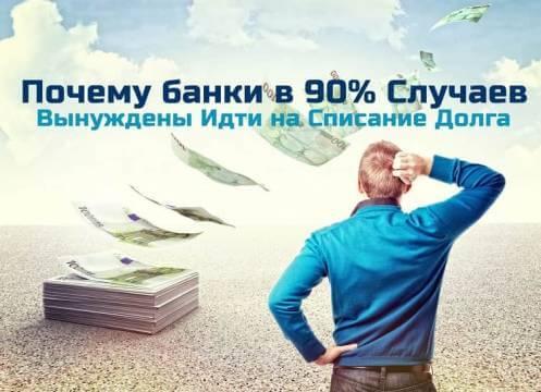 spisanie-dolga-posle-neuplatyi-kredita