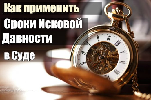 Как применить сроки исковой давности в суде