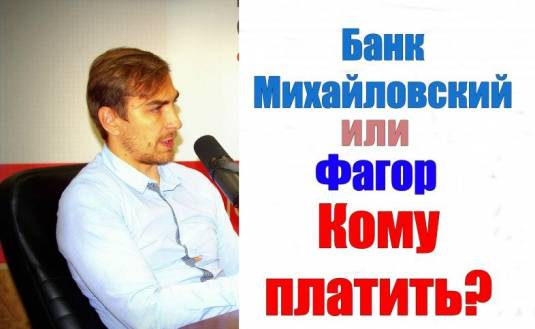 mihaylovskiy-fagor-komu-platity-kredit