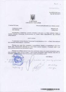 sud-o-vzyskaniya-zadolzhennosti