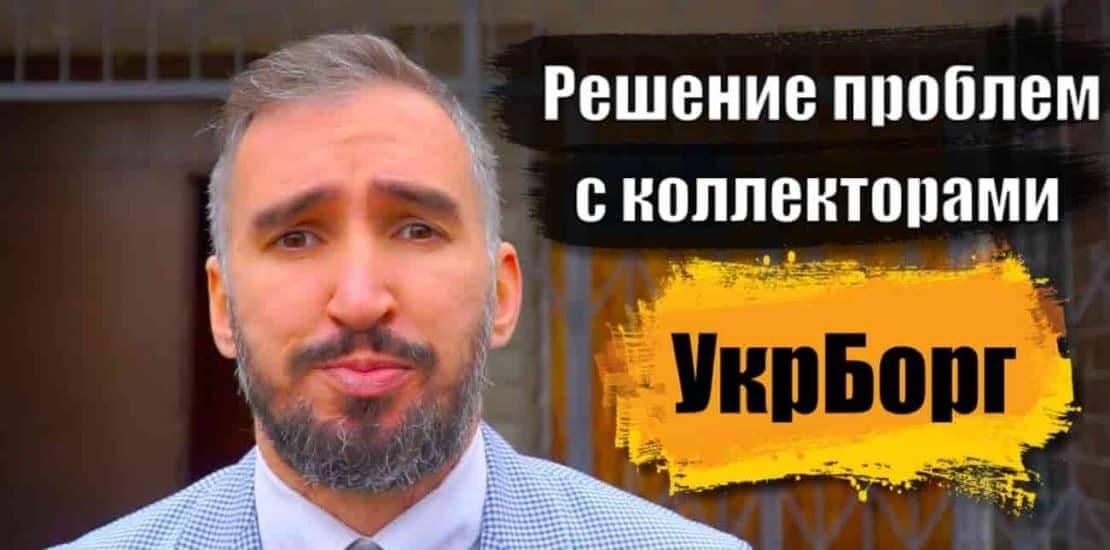 Укр Борг, Кей Коллект, Вектор Плюс - новые схемы отжима квартир