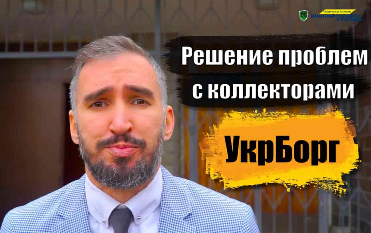 Укрборг Андрей Выклюк