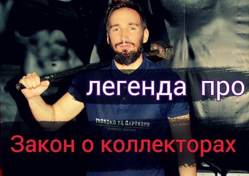 закон о коллекторах в Украине