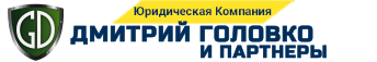 Юридическая компания Головко и Партнеры