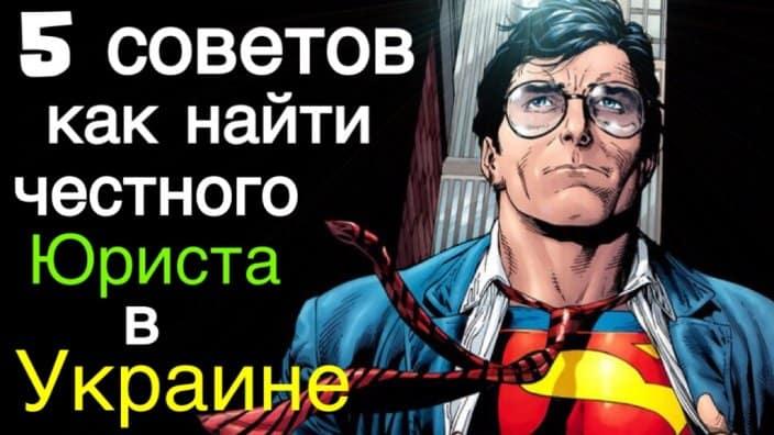 5 Советов как найти честного юриста в Украине