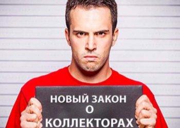 Новый закон о коллекторах в Украине вступил в силу.