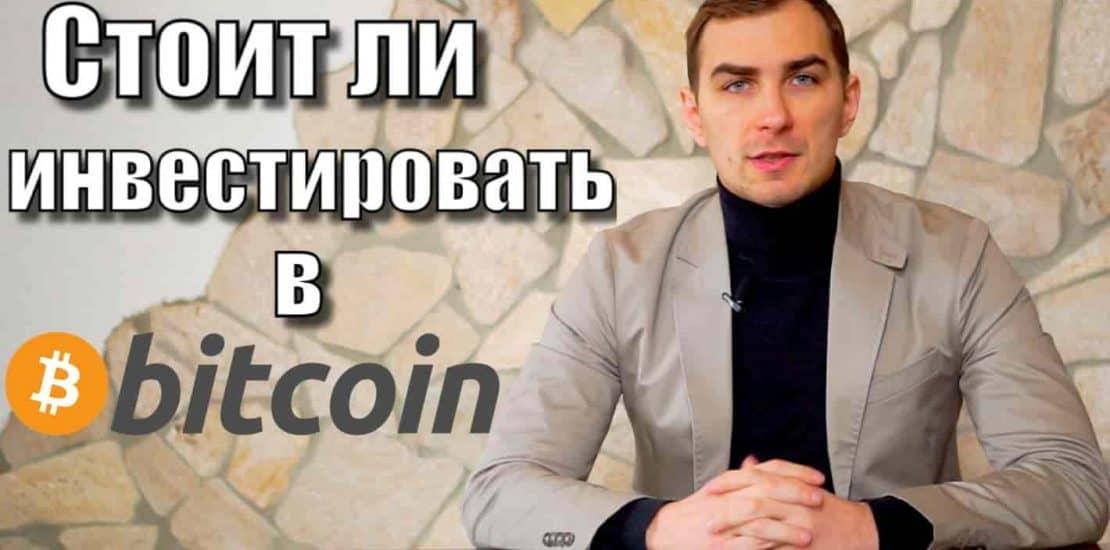 Стоит ли инвестировать в криптовалюту Биткоин?