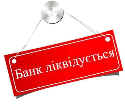 Ликвидация банка: как избавиться от кредита со скидкой до 78 %