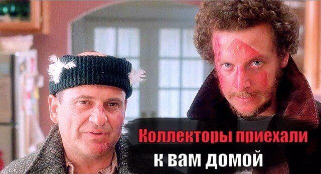 Могут ли коллекторы приехать домой в Украине