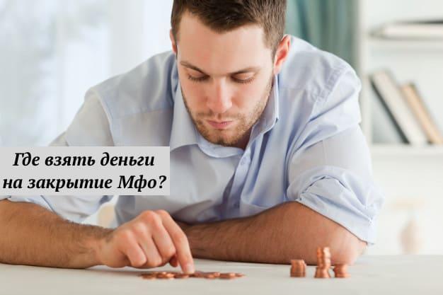 Где взять деньги на закрытие Мфо?