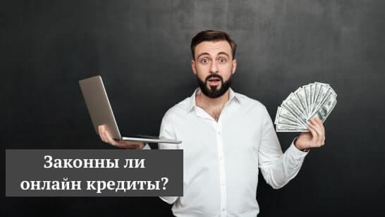 Законны ли онлайн кредиты