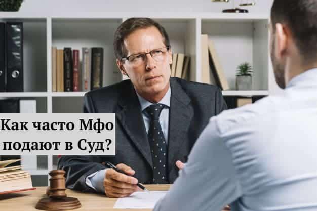Как часто Мфо подают в Суд?