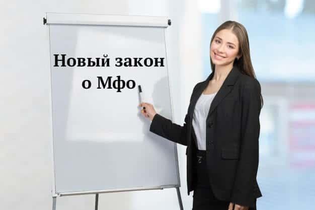 Новый закон о Мфо