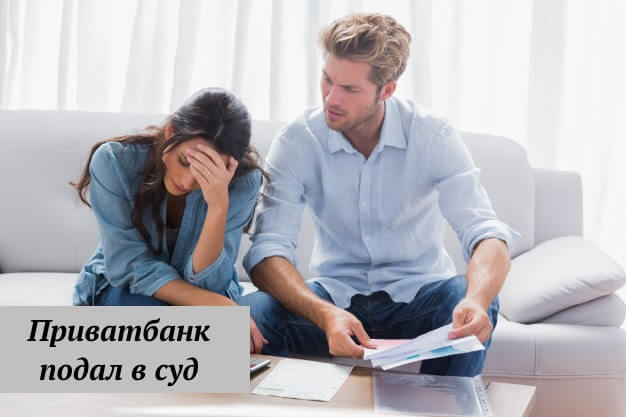 Приват банк подал в суд