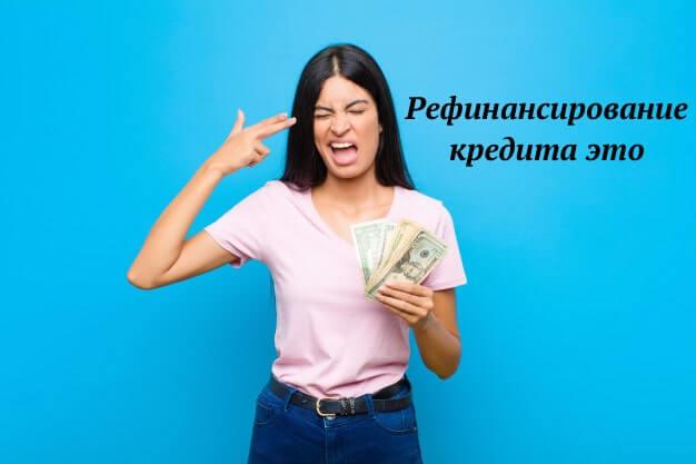 Рефинансирование кредита