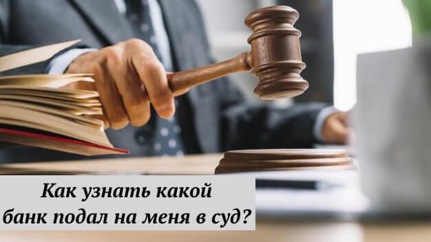 Как узнать, какой банк подал на меня в суд?