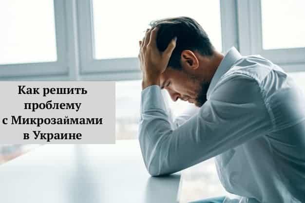 Как решить проблему с микрозаймами в Украине?