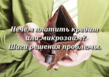 Где взять деньги на погашение кредита?