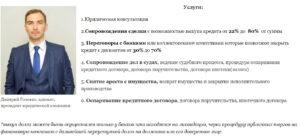 Юрист по кредитам в Киеве