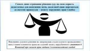 Суд по виконавчому провадженні - фото