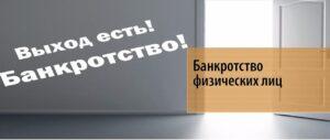 Банкротство - выход есть картинка
