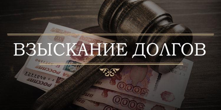 Принудительное взыскание долгов по новому закону