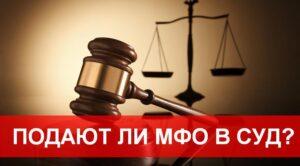 МФО подали в суд фото