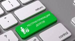 Реструктуризация долгов фото