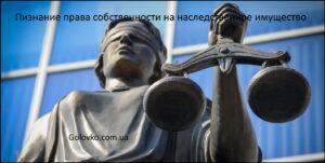 Как достигнуть цели в суде по наследственным вопросам фото