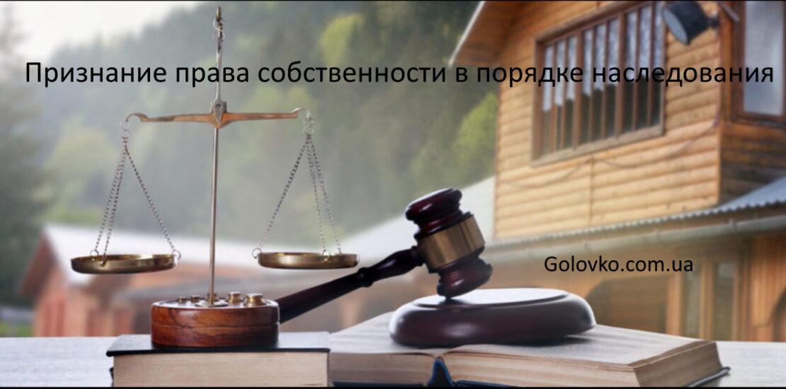 Признание права собственности на наследственное имущество в суде.