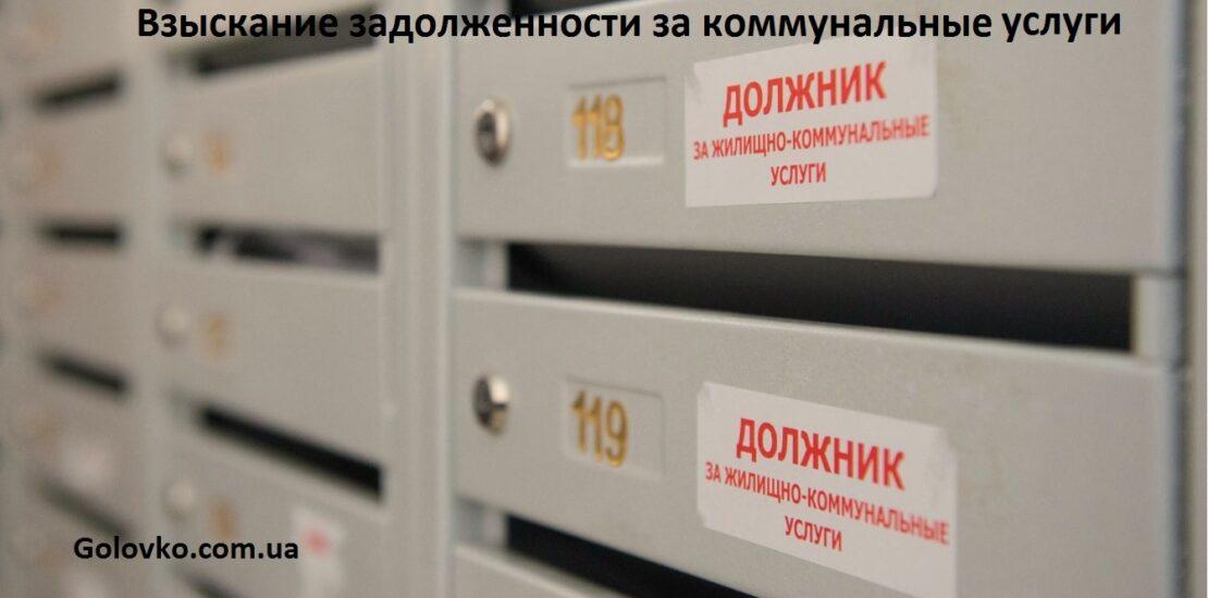 Взыскание задолженности за коммунальные услуги в судебном порядке