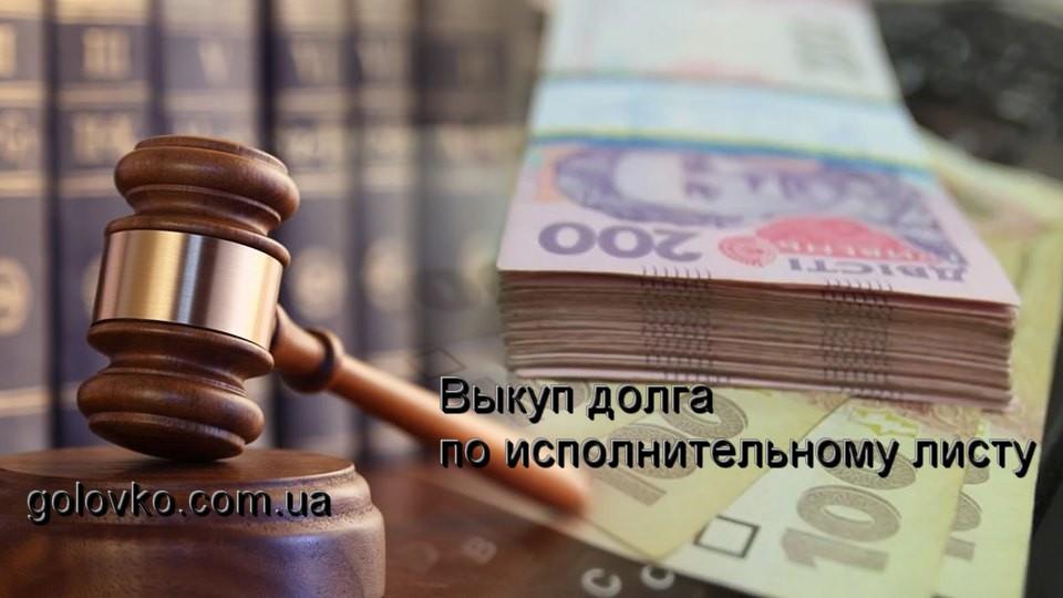 Выкуп долгов по исполнительному листу в Украине.