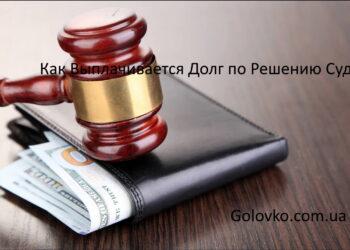 Взыскание долга по решению суда в Украине
