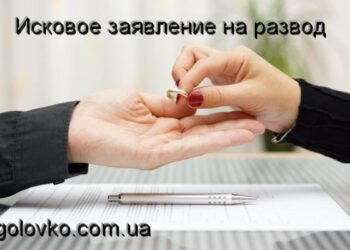 Исковое заявление на развод