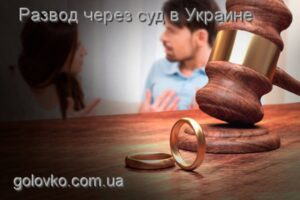 Развод через суд в Украине фото семьи