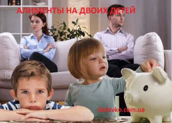 Алименты на двоих детей в Украине