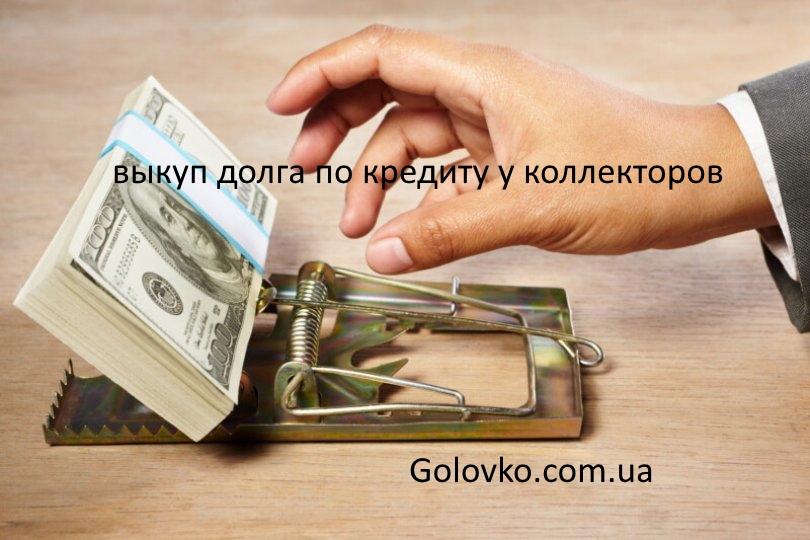 Как выкупить свой долг у коллекторов