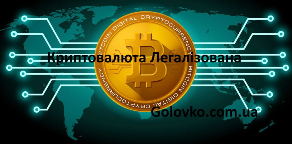 Легалізація криптовалюти в Україні