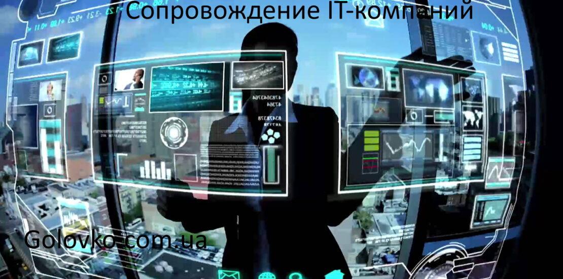 Сопровождение IT-компаний.