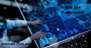Сопровождение IT-компаний фото
